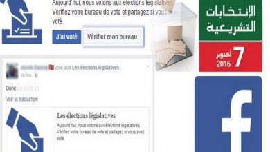"Photo of ""الفايسبوك"" يذكر المغاربة بالاستحقاق الانتخابي التشريعي الهام"