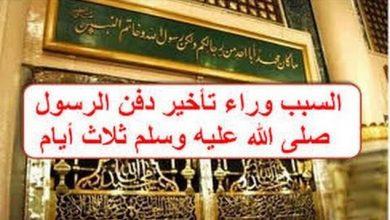 Photo of لماذا تأخر دفن النبي محمد ثلاثة أيام ؟