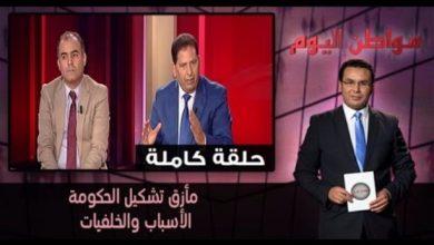 Photo of مأزق تشكيل الحكومة.. الأسباب والخلفيات