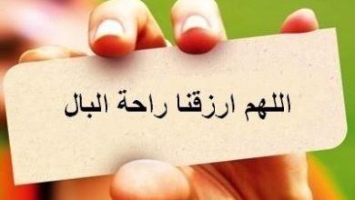 Photo of بالفيديو: دعاء يريح النفس عسى الله أن يتقبل منا