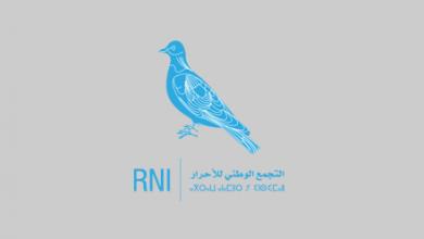 """Photo of حزب التجمع الوطني للأحرار يصدر بلاغا خاصا حول تصريحات """"شباط"""""""