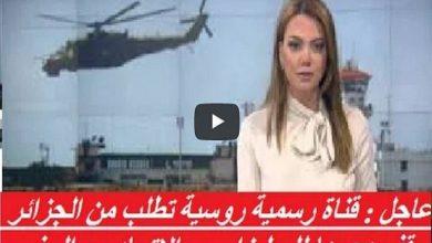 Photo of قناة رسمية روسية تطلب من الجزائر وقف مساندة البوليساريو