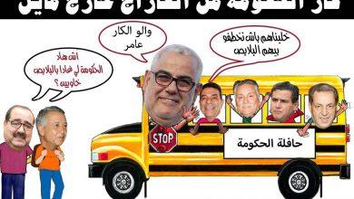 Photo of كاريكاتير: كار الحكومة من الكراج خرج مايل