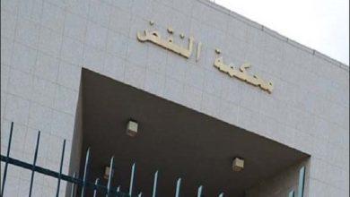 "Photo of إحالة مستشار بمحكمة النقض على النيابة العامة للاشتباه في تلقيه ""رشوة"""
