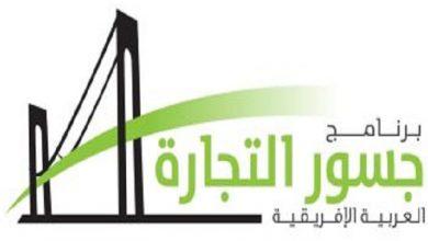Photo of الرباط تحتضن منتدى إطلاق برنامج جسور التجارة العربية الإفريقية