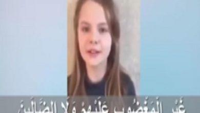 Photo of فيديو .. طفلة اوكرانية تزلزل الفايسبوك بطريقتها في تلاوة القرآن