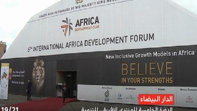 Photo of فيديو.. المنتدى الإفريقي للتنمية بالدار البيضاء يناقش التنمية الشاملة في القارة