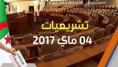 Photo of فيديو: مواكبة ضعيفة من طرف الجزائريين للإنتخابات التشريعية في بلادهم
