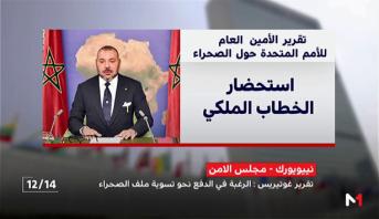Photo of فيديو: تفاصيل أول تقرير لأنطونيو غوتيريس الأمين العام للأمم المتحدة