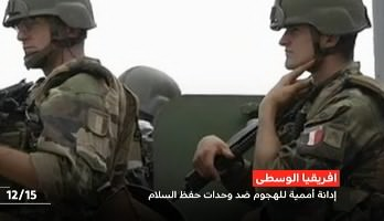 Photo of فيديو: الأمين العام للأمم المتحدة يدين الهجوم الذي استهدف قوات حفظ السلام بإفريقيا الوسطى