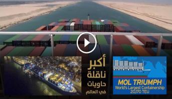 Photo of فيديو: أكبر ناقلة حاويات في العالم ترسو بميناء طنجة المتوسطي