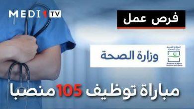 Photo of فرص عمل: مباراة توظيف 105 منصبا بوزارة الصحة