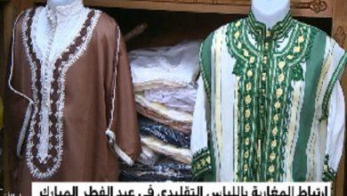 Photo of روبورتاج.. ارتباط المغاربة باللباس التقليدي في عيد الفطر المبارك