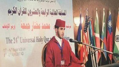 Photo of مغربيان ضمن الفائزين في المسابقة العالمية لحفظ وتفسير القرآن الكريم في مصر