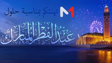 Photo of المغرب: وزارة الأوقاف تعلن عن موعد أول أيام عيد الفطر بالمغرب