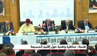 Photo of طنجة: مناظرة وطنية لمناقشة الأوضاع في إقليم الحسيمة