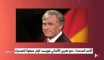 Photo of فيديو: الأمم المتحدة ستعين الرئيس الألماني السابق مبعوثا جديدا للصحراء