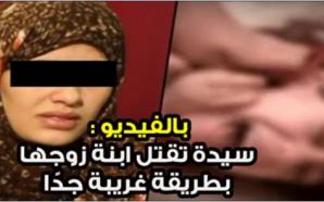 بالفيديو : سيدة تقتل ابنة زوجها بطريقة غريبة جدًا