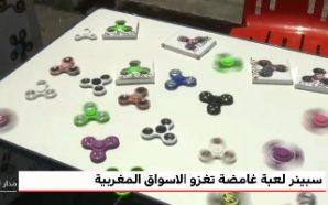"""روبورتاج/فيديو: """"سبينر"""" لعبة غامضة تغزو الأسواق المغربية"""