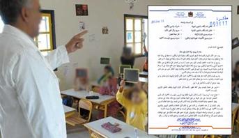 Photo of وزارة التربية الوطنية تدعو إلى العناية بالهندام في المؤسسات التعليمية