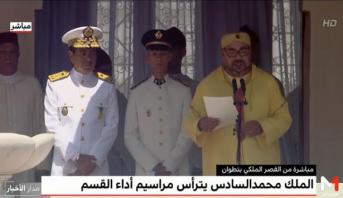 Photo of فيديو: الملك محمد السادس يترأس مراسيم أداء القسم بالقصر الملكي بتطوان