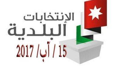 Photo of أزيد من 4 ملايين ناخب أردني يتوجهون اليوم إلى صناديق الاقتراع لاختيار ممثليهم