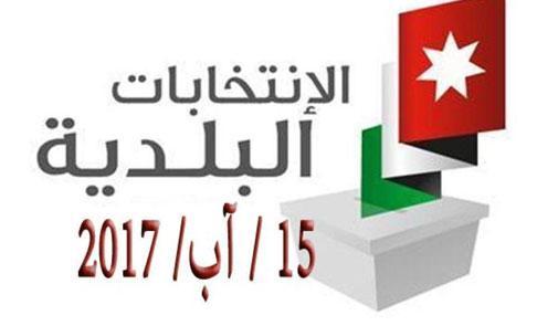 أزيد من 4 ملايين ناخب أردني يتوجهون اليوم إلى صناديق الاقتراع لاختيار ممثليهم