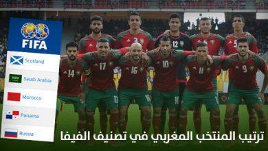 Photo of تصنيف الفيفا.. ترتيب المنتخب المغربي لشهر غشت