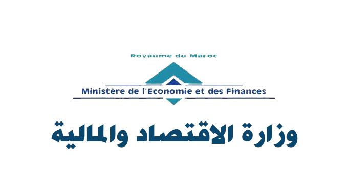 مباراة توظيف 209 منصبا بوزارة الإقتصاد والمالية