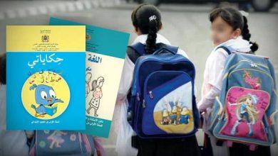 Photo of وزارة التربية الوطنية تنشر برنامج القراءة للسنة الأولى ابتدائي