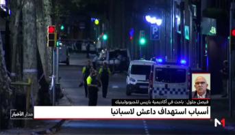 """Photo of فيديو/ تحليل.. خلفيات وأسباب استهداف """"داعش"""" لإسبانيا"""