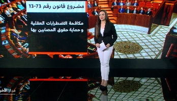 Photo of شاشة تفاعلية .. 48 في المائة من المغاربة مضطربون نفسيا أوعقليا