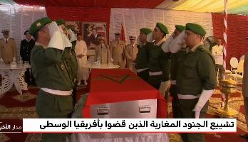 ورزازات /فيديو/: مراسم تشييع جثمان جندي مغربي قضى في افريقيا الوسطى
