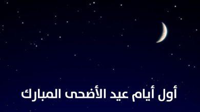 Photo of فاتح ذي الحجة يوم الأربعاء وعيد الأضحى المبارك الجمعة فاتح شتنبر