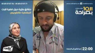 "Photo of مثير.. منشط إذاعي مشهور يقصف الوزيرة ""بسيمة الحقاوي"" على المباشر"