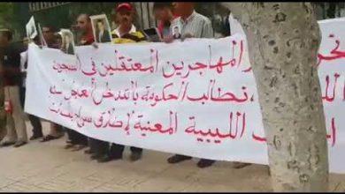 Photo of عائلات المغاربة المحتجزين بليبيا تحتج امام الخارجية بالمغرب وتناشد الملك ارجاعهم لوطنهم