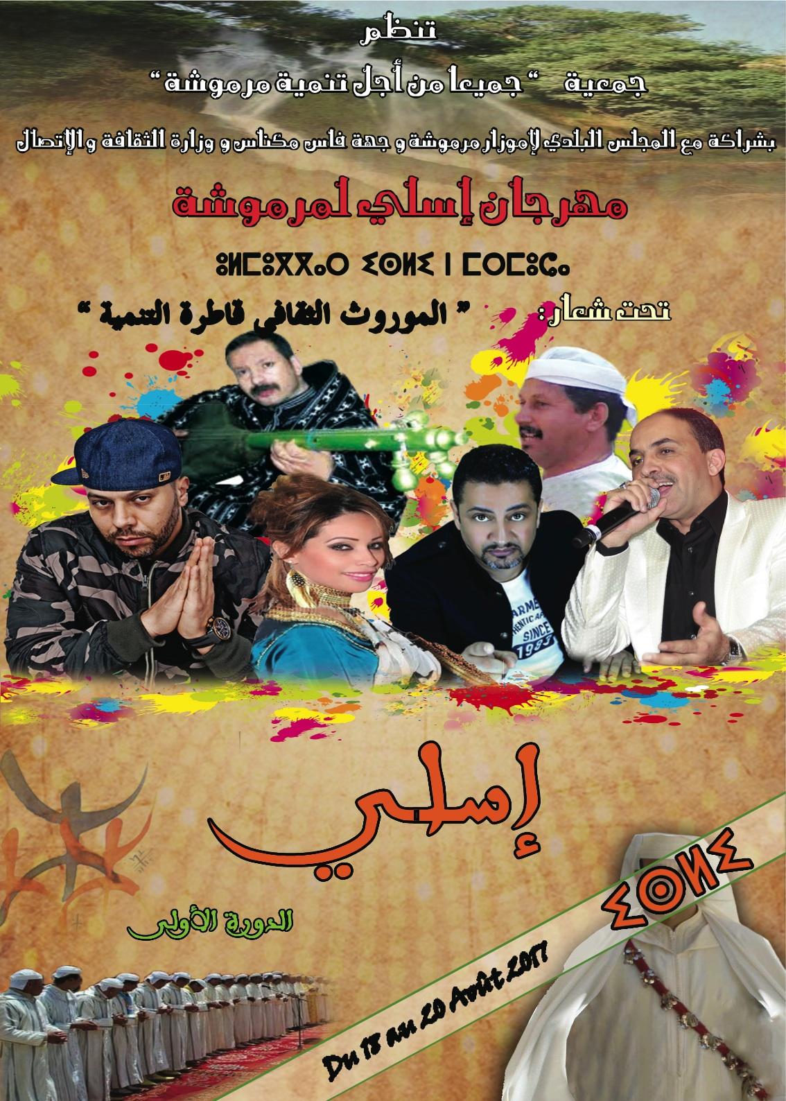 """الشاب قادر ومسلم والستاتية نجوم مهرجان """"إسلي لمرموشة"""""""