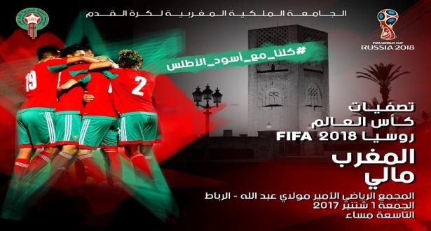 نقاط بيع تذاكر مباراة المغرب ومالي