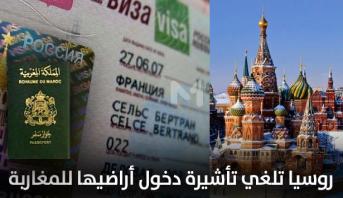 Photo of روسيا تشرع في تطبيق قرار الإعفاء من تأشيرة دخول أراضيها لعدة دول من بينها المغرب
