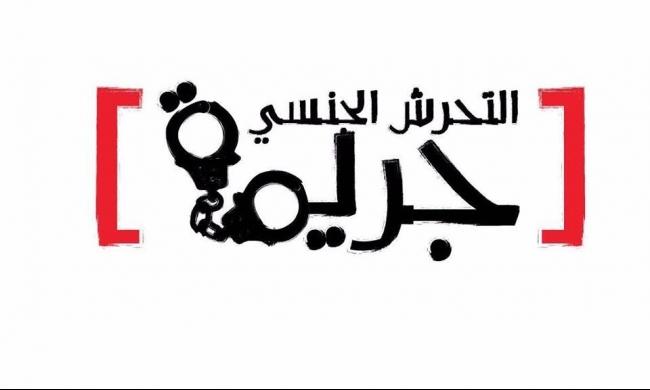 التحرش الجنسي والكلام النابي والاغتصاب والانتقام وتأنيث الشباب في الواقع الثقافي المغربي