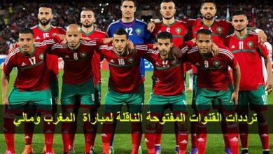 Photo of هذه القناة المفتوحة تنقل مباراة مالي والمغرب
