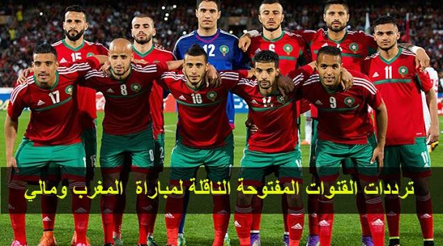 هذه القناة المفتوحة تنقل مباراة مالي والمغرب