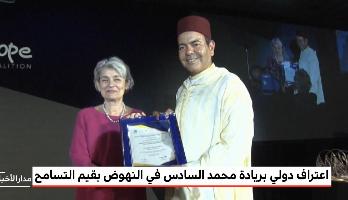 Photo of فيديو: اعتراف دولي بريادة الملك محمد السادس في النهوض بقيم التسامح