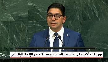 فيديو: ناصر بوريطة يؤكد على أهمية تطوير العمل الافريقي
