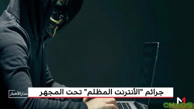 Photo of فيديو: الأنترنت الأسود عالم غامض ومجال خصب لأبشع الجرائم