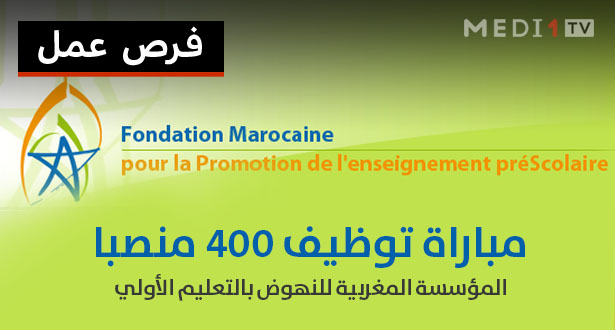 مباراة توظيف 400 منصبا بالمؤسسة المغربية للنهوض بالتعليم الأولي