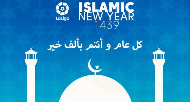 """بالصورة: """"La liga"""" تهنئ الأمة الإسلامية بحلول فاتح السنة الهجرية الجديية"""