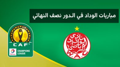Photo of مواعيد مباريات الوداد في الدور نصف النهائي لأبطال افريقيا