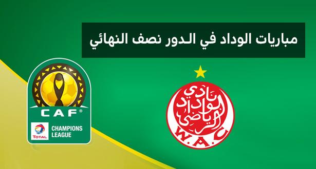 مواعيد مباريات الوداد في الدور نصف النهائي لأبطال افريقيا