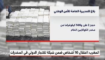 Photo of بالصور : شحنة الكوكايين المحجوزة بقيمة مالية تناهز مئات الملايير من السنتيمات